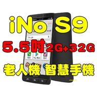 iNo S9 老人機 銀髮族 智慧手機 5.5 吋大鈴聲快速撥號 通話實體按鍵 4G LTE自取電聯