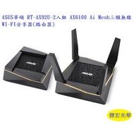 ASUS 華碩 RT-AX92U-2入組 AX6100 Ai Mesh三頻無線WI-FI分享器(路由器)