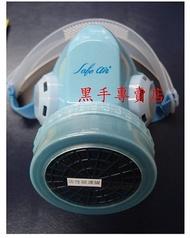 台製 iso認證  含單濾罐 濾罐式口罩 合成膠 防毒面罩 防毒口罩