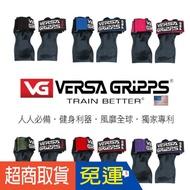 VG 台灣代理授權 美國製【PRO & CLASSIC】美國 Versa Gripps  3合1健身拉力帶