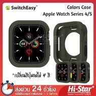 SwitchEasy เคสสมาร์ทวอทช์ เคส apple watch เคส iwatch เคสแอปเปิ้ลวอช เคส apple watch 42mm Colors Case for Apple Watch 40/44 mm