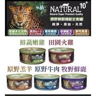 ∥貓宅∥NATURAL10+ 原野無穀機能主食罐 多種口味 90g/185g