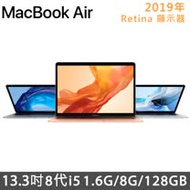 2019新款 Apple MacBook Air 13.3吋 1.6GHz/8G/128G 筆記型電腦 金色 (MVFM2TA)