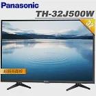 Panasonic國際 32吋HD LED液晶顯示器+視訊盒(TH-32J500W)*贈原廠禮至8/17止、熊大收納袋
