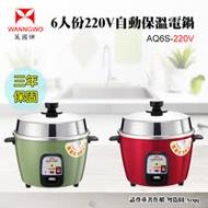 【萬國牌】 6人份220V自動保溫電鍋  (AQ6S/AQ-6S)