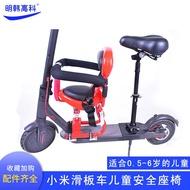 小米米家電動滑板車兒童減震座椅前置全圍小孩寶寶踏板車安全坐椅
