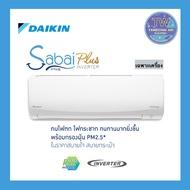 แอร์บ้าน(ราคาเฉพาะเครื่อง) DAIKIN รุ่น SABAI PLUS INVERTER เบอร์ 5 ขนาด 9000-20500 BTU แอร์ฟอก PM2.5 แอร์ เครื่องปรับอากาศ ไดกิ้น TWaircenter