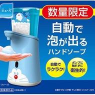 防疫多洗手 日本直送 木思 MUSE 自動給皂機 哆啦A夢 小小兵 小叮噹  洗手機 洗手乳 補充罐 補充包 補充液