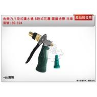 *中崙五金【附發票】舍樂力 可調式噴水槍 60-324 噴水器 灑水槍
