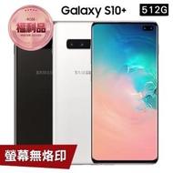 【SAMSUNG 三星】福利品 Galaxy S10+ 陶瓷版(8G/512G)
