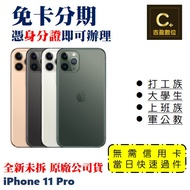 Apple iPhone 11 Pro 64G 5.8吋  學生分期 軍人分期 無卡分期 免卡分期 現金分期【吉盈數位商城】