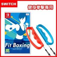 【Nintendo 任天堂】Switch 減重拳擊健身拳擊Fitness Boxing(附有氧拳擊手環握把)