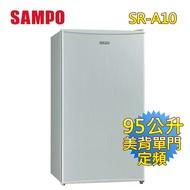 【SAMPO 聲寶】95公升精緻單門小冰箱(SR-A10)