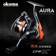 OKUMA-奧羅 Aura 紡車式捲線器