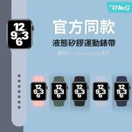 【OMG】Apple Watch Series 6/SE/5/4/3/2/1 單色矽膠運動錶帶 純色替換腕帶 手錶帶(iWatch替換錶帶)