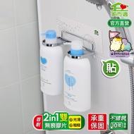 家而適台灣製304不鏽鋼雙瓶沐浴乳架 壁掛架 滿額贈 黃阿瑪 聯名掛勾