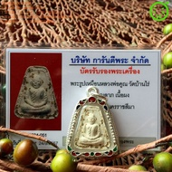 泰國佛牌正品2517龍婆坤龍婆艮自身梯形粉牌帶殼帶卡