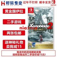 現貨任天堂二手Switch游戲 NS 異度之刃2/神劍2 黃金之國伊拉 中文
