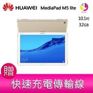 分期0利率 華為HUAWEI MediaPad M5 lite 平板電腦 贈『快速充電傳輸線*1』▲最高點數回饋23倍送▲