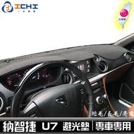 [現貨] 納智捷U7 避光墊 /適用於 u7避光墊 suv7避光墊 隔熱墊 Luxgen避光墊 / 台灣製造 全車系