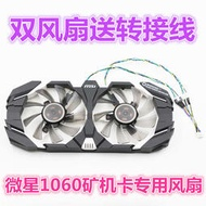 微星GTX1060 飆風3/6G 映眾GTX 1060 盈通GTX1060 6G 顯卡風扇葉