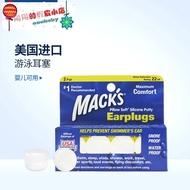 特惠 速出mack's 成人嬰兒耳塞 游泳耳塞 防水隔音耳塞防噪音 飛機防噪聲