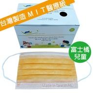 台灣製 豐生銳 兒童 平面醫療級口罩 橘色(50片/盒)