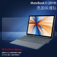 亮面/霧面 螢幕保護貼 HUAWEI 華為 Matebook E 2019 12吋 筆記型電腦保護貼 筆電 亮貼 霧貼