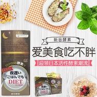 【新谷酵素】日本黃金裝加強版 夜間果蔬分解酵素