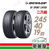 【登祿普】SP SPORT LM705 耐磨舒適輪胎_二入組_245/40/19