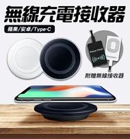 現貨 手機無線充電板 附贈無線接收器 QI 無線充電器 充電盤 手機座充 蘋果系統 安卓系統 無線發射器【coni shop】