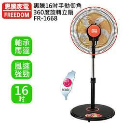 A-Q小家電 惠騰 16吋 360度多功能 循環扇 電風扇 電扇 工業扇 .. 工業立扇 FR-1668