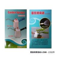 園藝噴霧器KS-2500 - 2.5公升