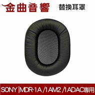 SONY 索尼 MDR-1A /1AM2 /1ADAC 單邊 耳罩 海綿套 替換耳罩 | 金曲音響