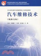 汽車維修技術(機修方向)(簡體書)
