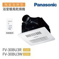 【Panasonic 國際牌】FV-30BU3R / FV-30BU3W 陶瓷加熱 浴室暖風乾燥機 無線遙控 不含安裝(浴室暖風機)