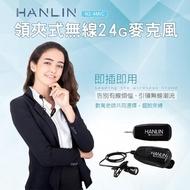 【HANLIN】領夾式無線2.4G麥克風