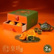 香港皇玥 碧綠流心雙輝月餅8入禮盒x2盒
