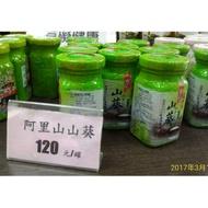 阿里山山葵醬(梅山鄉農會)
