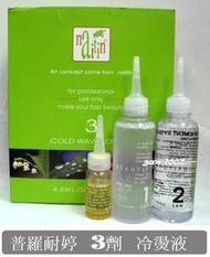 普羅 耐婷三劑冷燙液 冷燙藥水燙髮藥水、生化燙 熱塑 溫塑 SPA燙 燙頭髮
