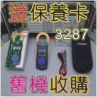 【修錶賢】HIOKI、3287、售→TENMARS、TM13E、TM13R、LUTRON、CM6158、CM6010SD