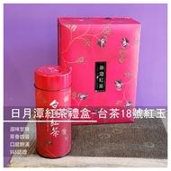 【台灣採茶趣】日月潭有機紅茶禮盒-台茶18號紅玉/盒