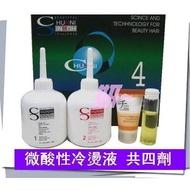 微酸性冷燙藥水、燙髮藥水、生化燙、冷燙液 燙頭髮