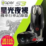【送32G卡+隨機機車手機架】Caper S3 多功能運動攝錄器 星光夜視 機車行車記錄器【禾笙科技】