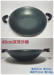火槍牌純鐵鍋~40公分双耳炒鍋 (不含鍋蓋)