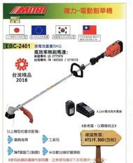 [ 家事達 ]魔力 電動無刷馬達(BLDC)割草機(配備 36VDC / 4.1Ah充電式鋰電池 )