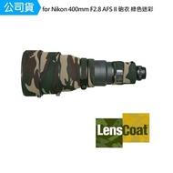 【Lenscoat】for Nikon 400mm F2.8 AFS II 砲衣 綠色迷彩 鏡頭保護罩 鏡頭砲衣 打鳥必備 防碰撞(公司貨)