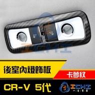 【現貨】 CRV5卡夢  後室內燈 飾框 crv5室內燈卡夢 crv5燈卡夢 crv5後室內燈卡夢