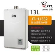 喜特麗熱水器 JT-H1332 數位恆溫熱水器 13公升 屋內壁掛式熱水器 不含安裝