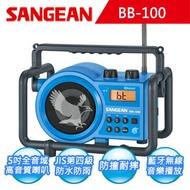 SANGEAN 山進 二波段 藍芽數位式職場收音機(BB-100)